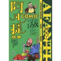 阿凡提故事COMIC版 6:锅死了