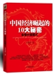 中国经济崛起的10大秘密