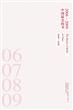 中国最美的书:2006-2009