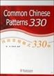 汉语常用格式330例