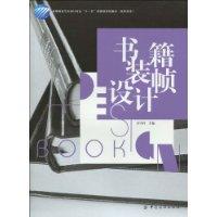 关于四川高职艺术设计专业的的毕业论文格式模板范文