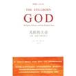 夭折的上帝:宗教、政治与现代西方