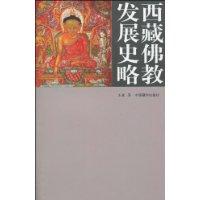 发展史略西藏佛教
