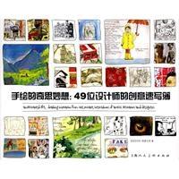 手绘的奇思妙想:49位设计师的创意速写簿
