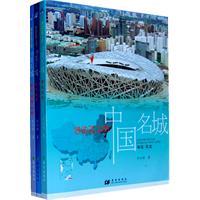 讲给孩子的中国名城(全三册)