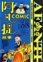 阿凡提故事COMIC版 8:太阳衣