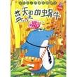 张秋生小巴掌经典童话 注音版:蓝天里的蜗牛