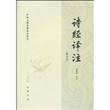 中国古典名著译注丛书:诗经译注(修订本)