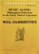 纯音乐--音乐体验的哲学思考