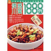诱惑川菜1888例