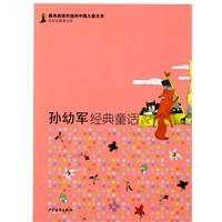 最具阅读价值的中国儿童文学•名家短篇童话卷•孙幼军