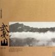 武夷山(世界文化与自然遗产)(精)