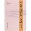 中国文学批评范畴十五讲