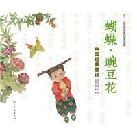 蝴蝶豌豆花:中国经典童诗(精)