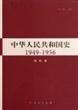 中华人民共和国史  1949-1956