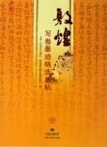 敦煌写卷墨迹精选丛帖(共3册)(精)