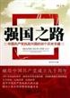 强国之路--中国共产党执政兴国的30个历史关键(图文版)