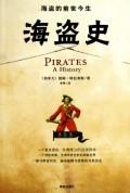 海盗史:海盗的前世今生