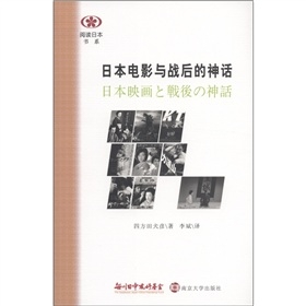 阅读日本书系:日本电影与战后的神话