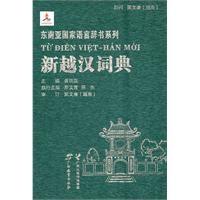 新越汉词典