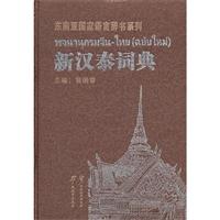 新汉泰词典(精)