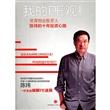 我的PE观:资深创业投资人陈玮的十年投资心路