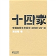十四家:中国农民生存报告(2000-2010)