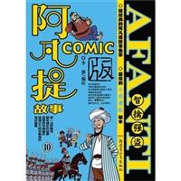 阿凡提故事COMIC版 10:智擒强盗