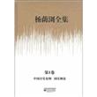 杨荫浏全集(全13卷)