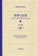 """非常与正常——上海""""文革""""时期的社会生活"""