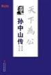 天下为公——孙中山传(修订版)