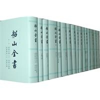 船山全书(精•全十六册)
