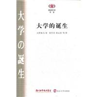 阅读日本书系 大学的诞生