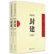 华夏治理秩序史(第2卷):封建(上下册)