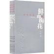 余华中短篇小说(6册)