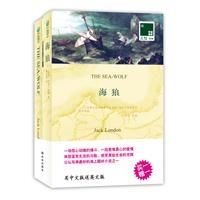 双语译林038:海狼(买中文赠送英文版)