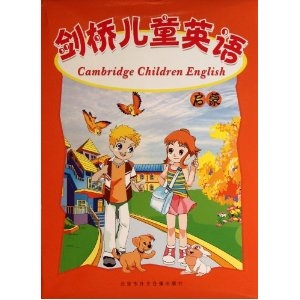 剑桥儿童英语 启蒙