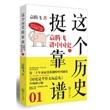 这个历史挺靠谱1:袁腾飞讲中国史(上册)(《历史是个什么玩意儿》升级修订版)