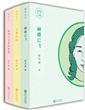 陈丹燕阅历三部曲:《唯美主义者的舞蹈》《上海色拉》《蝴蝶已飞》