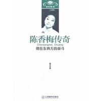 陈香梅传奇:她在东西方的奋斗