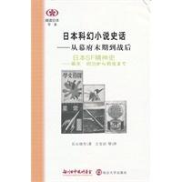 阅读日本书系 日本科幻小说史话——从幕府末期到战后