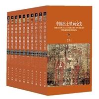 中国出土壁画全集(10册)