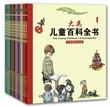 大英儿童百科全书(全16册)