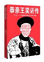 恭亲王奕訢传:外国人眼中的恭亲王