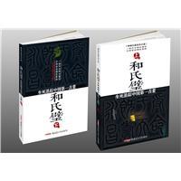 和氏璧——生死追踪中国第一古董(上下)