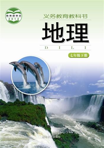义务教育教科书61地理(七年级下册)-百道网