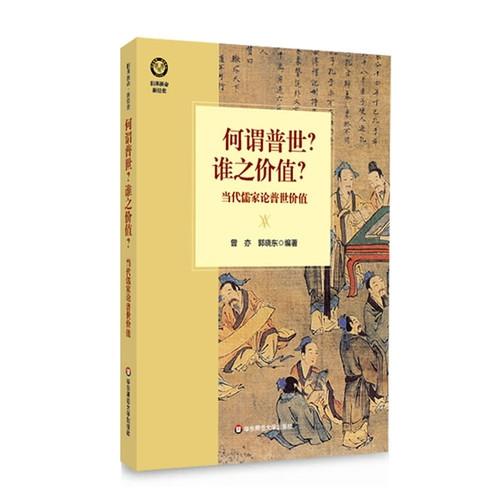何谓普世?谁之价值?——当代儒家论普世价值