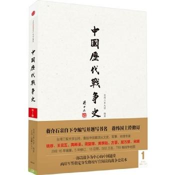 中国历代战争史 [第1册,共18册]:上古~春秋(上)