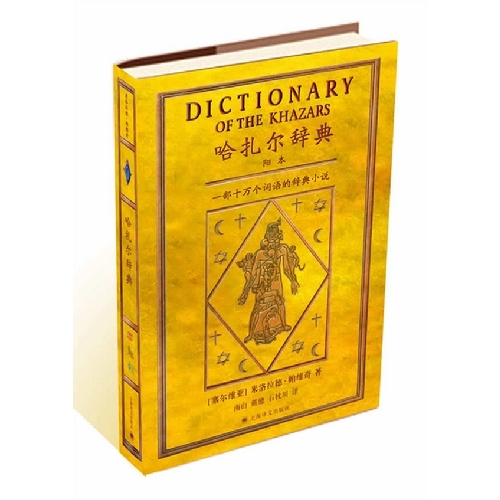 哈扎尔辞典(阳本)