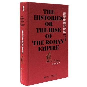 罗马帝国的崛起(精装)